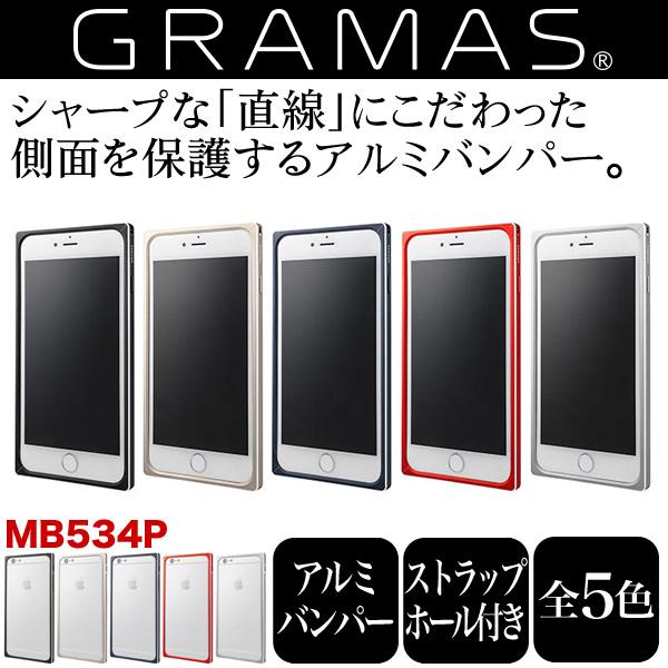 【送料無料】MB534P グラマス 坂本ラヂヲ GRAMAS Straight Metal Bumper MB534P for iPhone 6 Plus MB534PNV MB534PRD MB534PBK MB534PSL MB534PGL ストレート iPhone 6 Plus(5.5) アイフォーン アルミバンパー ケース カバー ストラップホールあり