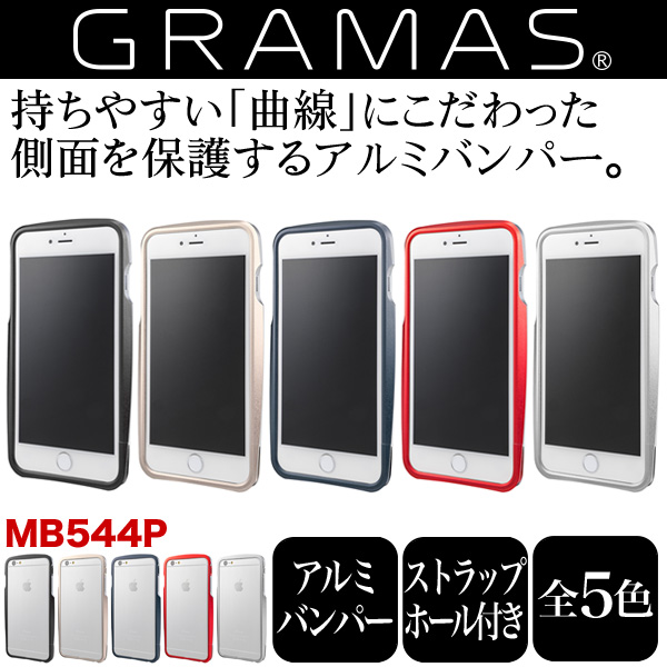 MB534P グラマス 坂本ラヂヲ GRAMAS Round Metal Bumper MB544P for iPhone 6 Plus MB544PNV MB544PBK MB544PGL MB544PSL MB544PRD カーブ iPhone 6 Plus(5.5) アイフォーン アルミバンパー ケース カバー ストラップホールあり
