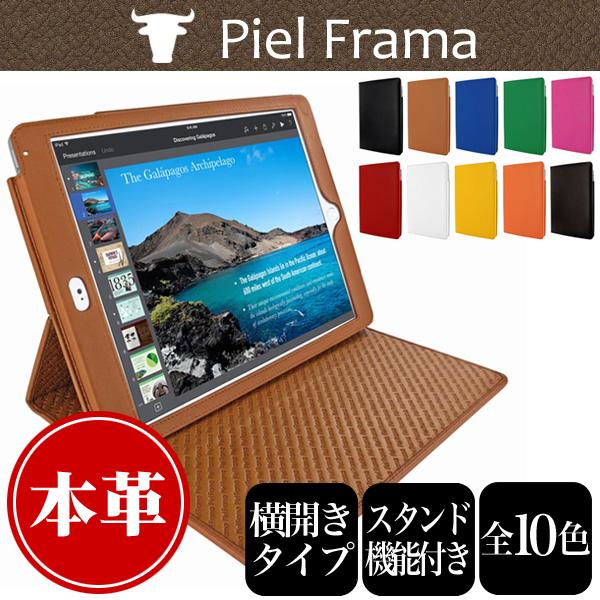 【送料無料】Piel Frama レザーケース(シネマタイプ) for iPad Air 2 ピエールフラマ