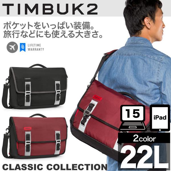 【送料無料】ティンバック2 timbuk2 スポーツサイクル TIMBUK2 コマンドメッセンジャー Mサイズ