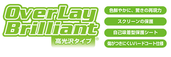 GARMIN vivosmart 3 用 保護 フィルム OverLay Brilliant for GARMIN vivosmart 3 (2枚組) 【】【ポストイン指定商品】 液晶 保護 フィルム シート シール フィルター 指紋がつきにくい 防指紋 高光沢