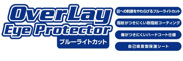 HP ENVY x360 13-ag000 シリーズ 用 保護 フィルム OverLay Eye Protector for HP ENVY x360 13-ag000 シリーズ / 液晶 保護 フィルム シート シール ブルーライト