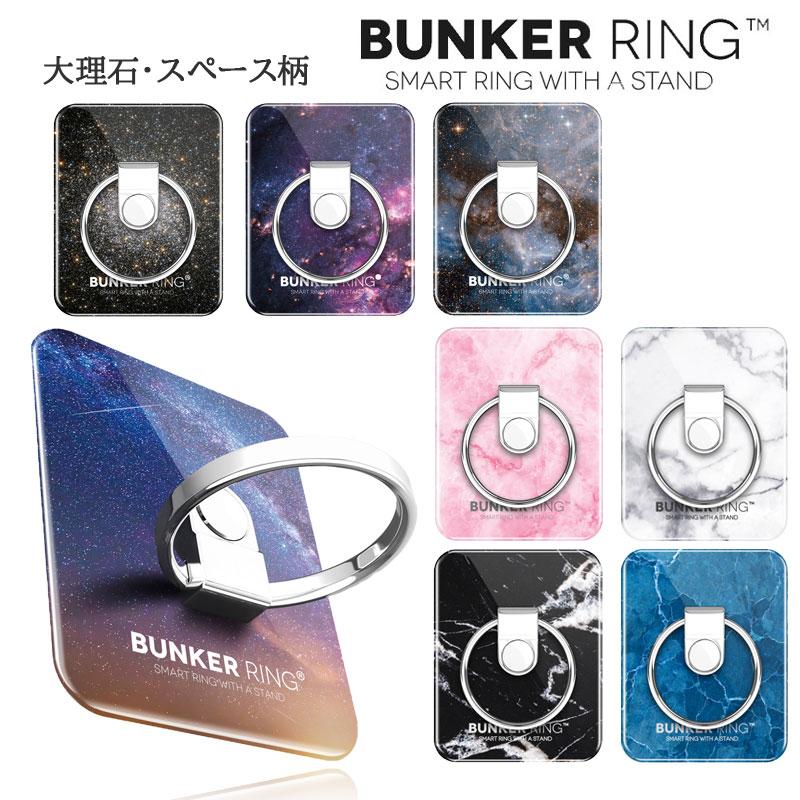 リング バンカー 【iPhone】絶対に買ってはいけないバンカーリングとは?