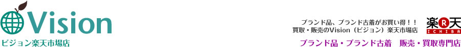 Vision【ビジョン楽天市場店】:ブランド品・洋服・家電など格安価格にて販売致します!!