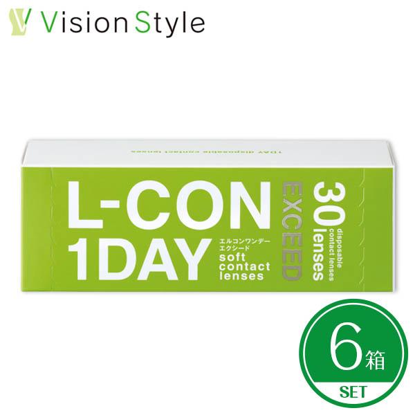 【LINEでクーポン配布中】エルコンワンデー エクシード(6箱セット)1日使い捨て 1day L-CON EXCEED ソフトコンタクトレンズ【送料無料】