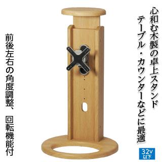 木調スタンドに卓上タイプが新登場!木製の質感で空間が和らぎます。 【VISPRO】木調卓上スタンド 天使DS-TEN11-NA001AVAWOOD