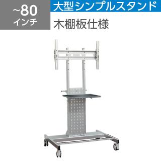 シンプルスタンド VISPRO 大型対応テレビ 5☆好評 ディスプレイスタンド 木棚板仕様KDS-PE80 訳あり品送料無料