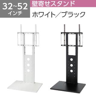 【VISPRO】ディスプレイスタンド(壁寄せタイプ)VSS-3252B( ブラック) / VSS-3252W(ホワイト)