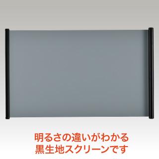 明るい教室やオフィスでもクリアな映像を再現。黒板、ホワイトボード、パーテーションにピッタリ貼れる VISPRO クリアブラックスクリーン VBGM-50 50インチ 黒板、ホワイトボード、パーテーションに片手で貼り付け可能。業界初の黒生地マグネットスクリーン