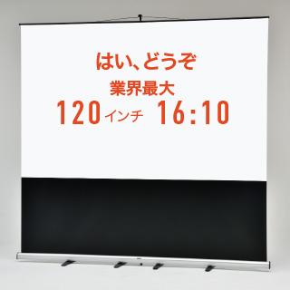 VISPRO モバイルスクリーン VMR-WX120(16:10)120インチ 組み立て、床置き式、持ち運び(ポータブル)、プロジェクター用