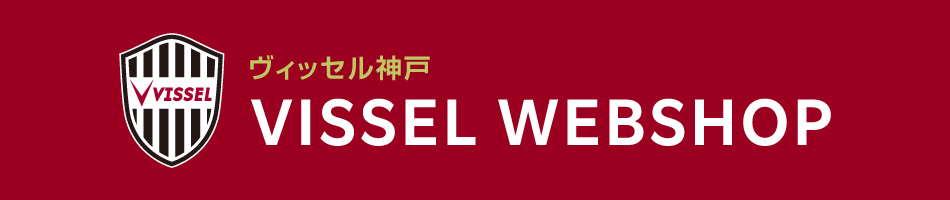 VISSEL WEBSHOP ヴィッセル神戸:VISSEL KOBE オフィシャルWEBショップです。