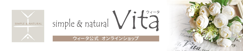 Vitaオンラインショップ:シンプル&ナチュラルな雑貨店ウィータ