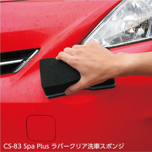 3千円以上送料無料 汚れがよく落ちるラバー素材 洗車 CS-83 ラバークリア洗車スポンジ  メンテナンス用品
