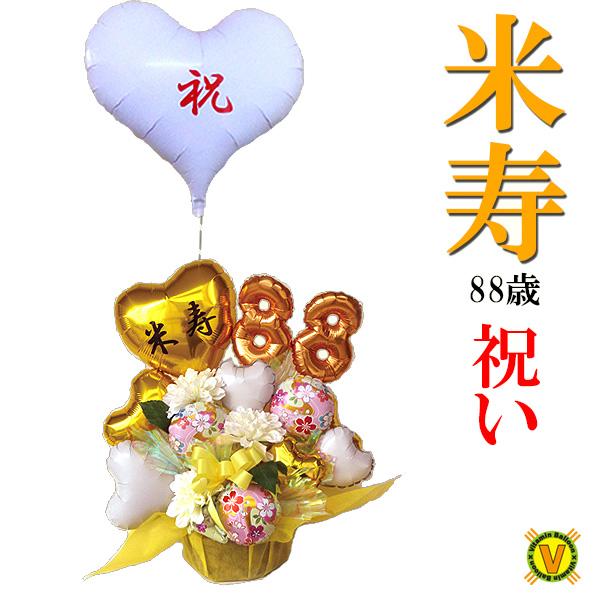 88歳のお祝い 米寿 金色の雅 バルーンアレンジメント / 長寿祝い 賀寿  誕生日 敬老の日 プレゼント お年寄り バルーン電報