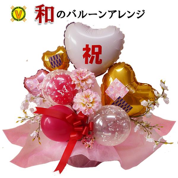 結婚式の電報に 和のバルーンアレンジ 神無月 / ギフト プレゼント 記念日