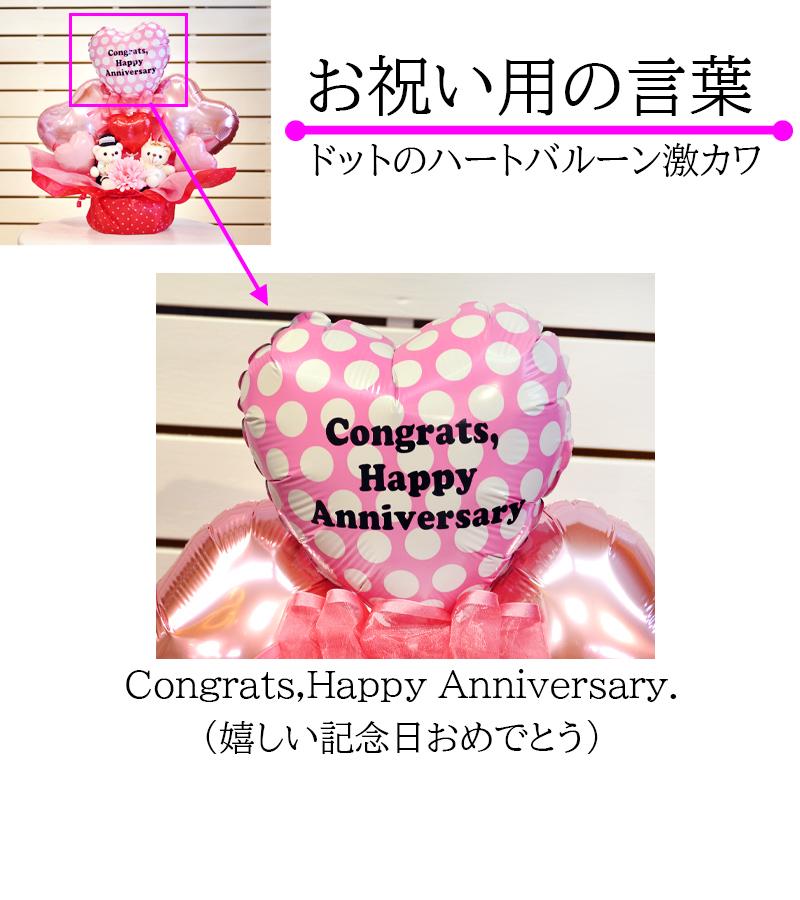 0f64d7327 vitabal  ☆ A wedding ceremony balloon telegram ☆ balloon gift gift ...