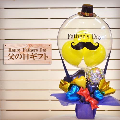 クリアバルーンを使った気球バルーンアレンジ 父の日プレゼント ファーザーズエアー 父 パパ お父さん 贈り物 プレゼント 人気ブランド多数対象 サプライズ 人気 市販 元気 可愛い お礼 感謝