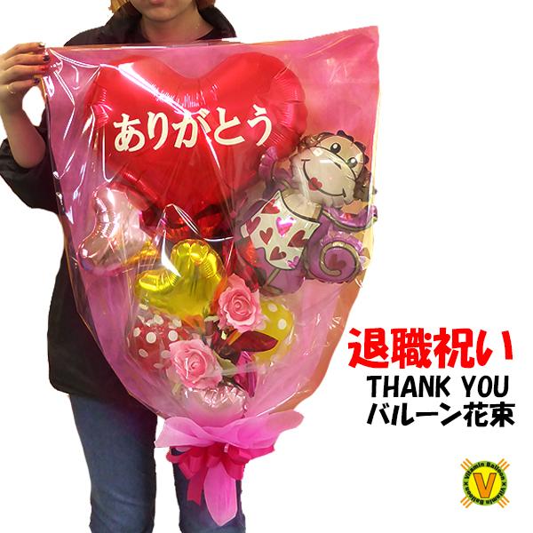 THANK YOU バルーン花束 /  退職祝い 送別会 送別品 上司へ 母へ 昇進祝い 花束風 バルーンギフト プレゼント
