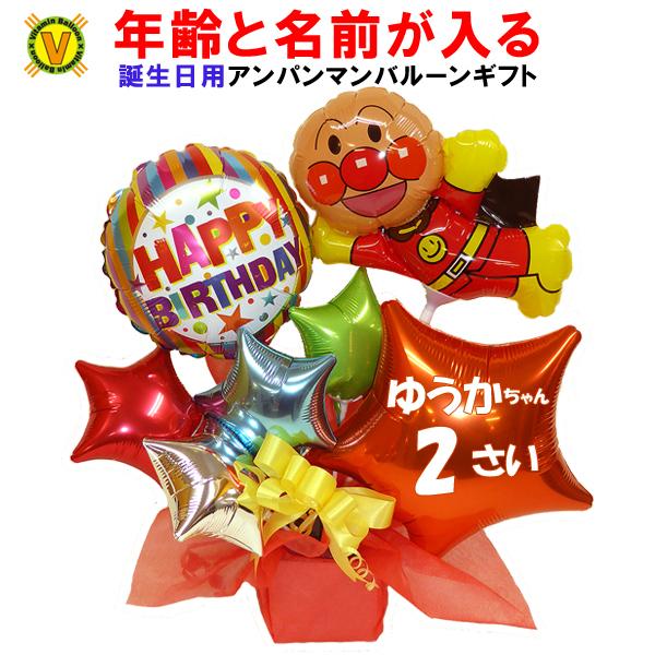 名入れと数字が入る子供バルーンギフト 記念日 プカプカの風船追加可能でお祝いにおすすめ アンパマンのバースデイギフト アンパマンバースデイ 名前と年齢が入れられる誕生日プレゼント 信頼 バルーンギフト