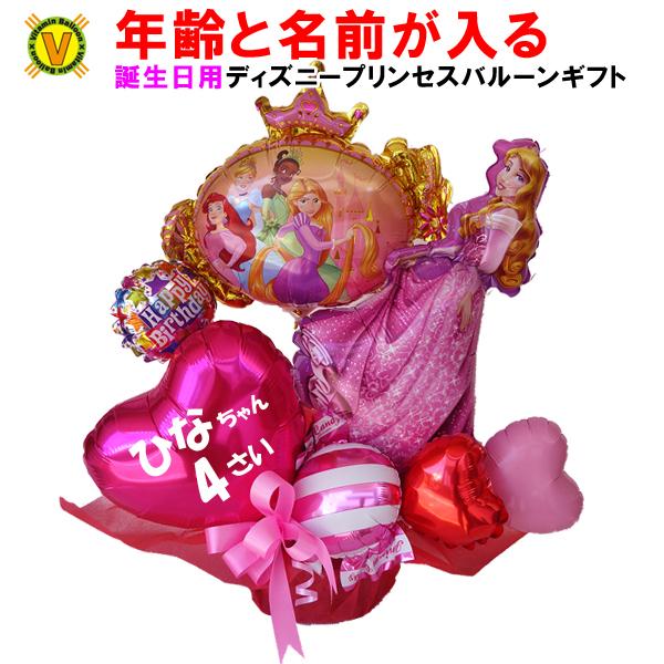 名前と年齢が入れられる誕生日プレゼント ディズニープリンセス バルーンギフト