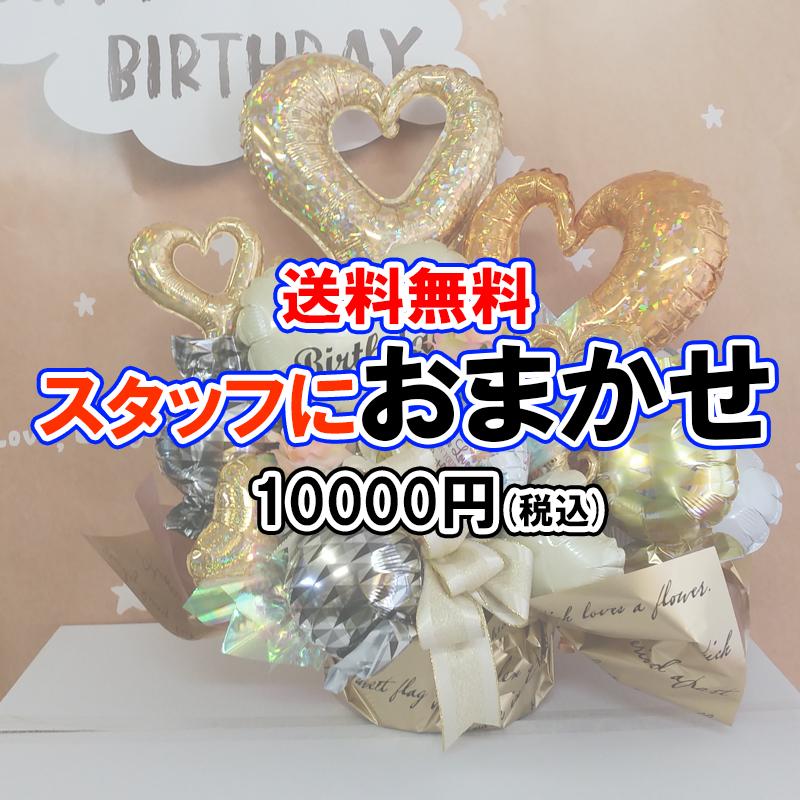 バルーンアレンジメントスタッフおまかせ10000円