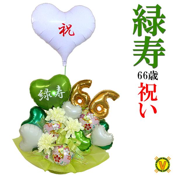 66歳のお祝い 緑寿 緑色の雅 バルーンアレンジメント  / 長寿祝い 賀寿  誕生日 敬老の日 プレゼント お年寄り バルーン電報