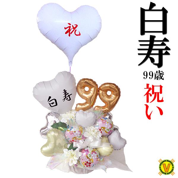 99歳のお祝い 白寿  白色の雅 バルーンアレンジメント / 長寿祝い 賀寿  誕生日 敬老の日 プレゼント お年寄り バルーン電報