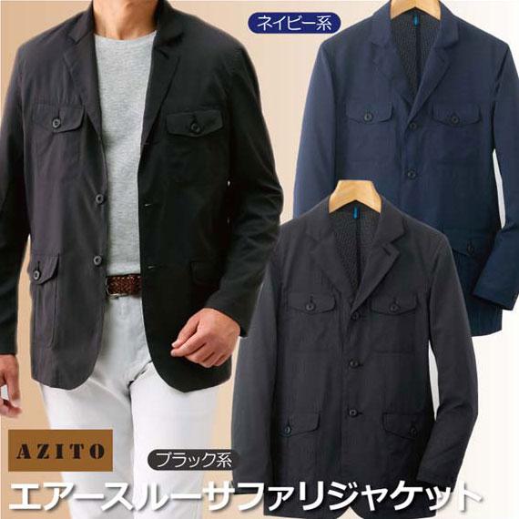 メンズ 紳士服 AZITO/アジトエアースルーサファリジャケット(C900302)【2020春夏モデル】【送料無料】【smtb-TD】【saitama】