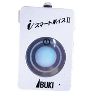 音声拡聴器 集音器 耳が遠い 聞こえにくい iスマートボイスII 伊吹電子【送料無料】【smtb-TD】【saitama】※納期約10営業日前後