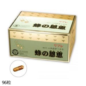 リフレ 蜂の恩恵 サプリメント 36.77g(383mg×96粒)【送料無料】【smtb-TD】【saitama】