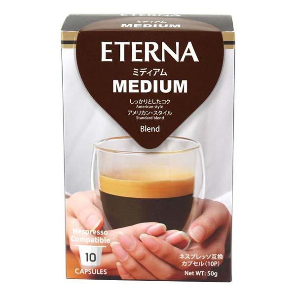 ネスプレッソ互換カプセルコーヒー ETERNA エテルナ MEDIUM ミディアム 55359 10個×12箱セット【送料無料】【smtb-TD】【saitama】