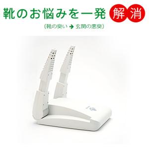 【送料無料】SS-300N リフレッシューズ 靴の殺菌乾燥機【smtb-TD】【saitama】