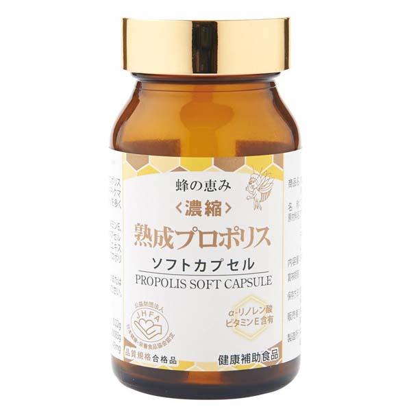 花粉対策 高品質プロポリス 高濃度 サンフローラ 蜂の恵み ソフトカプセル 540mg×120【送料無料】【smtb-TD】【saitama】