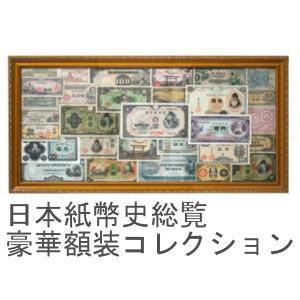 日本紙幣史総覧豪華額装コレクション【送料無料】【smtb-TD】【saitama】※同梱不可※後払い不可