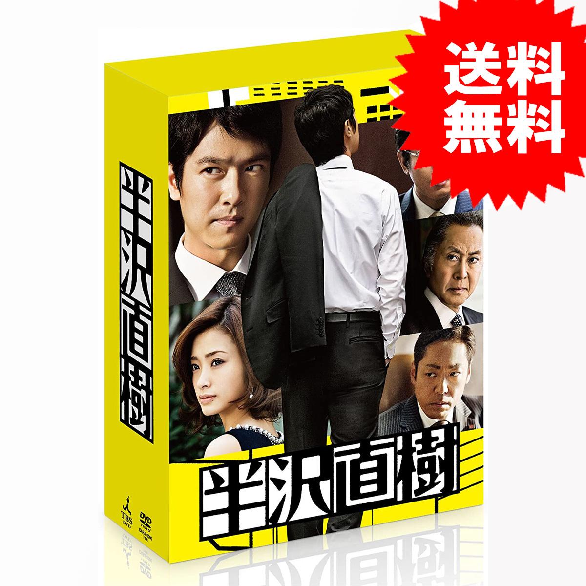 <title>送料無料 半沢直樹 -ディレクターズカット版- DVD-BOX トラスト</title>