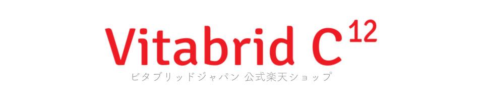 ビタブリッドジャパン:株式会社ビタブリッドジャパン