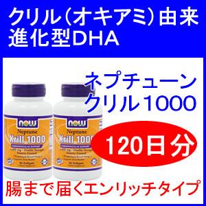 【送料無料】クリルオイル由来の進化型DHA誕生ネプチューン クリル(オキアミ) オイル1000mg 60ソフトジェル×2本now foods(ナウフーズ社)