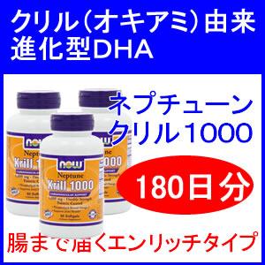 【送料無料】クリルオイル由来の進化型DHA誕生ネプチューン クリル(オキアミ) オイル1000mg 60ソフトジェル×3本now foods(ナウフーズ社)