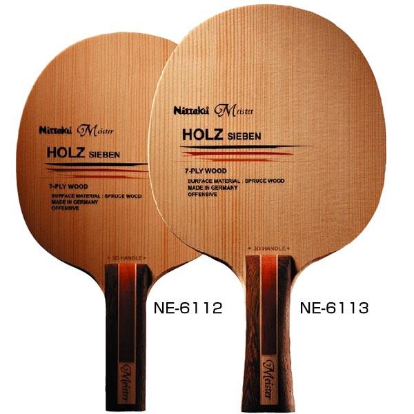 【送料無料】 ニッタク Nittaku 卓球 ラケット シェイク 攻撃用 ラケット ホルツシーベン NE-6112 NE-6113 NE-6112 NE-6113