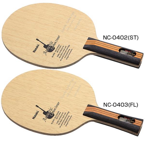 【送料無料】 ニッタク Nittaku 卓球 ラケット シェークハンド シェイクハンド 攻撃用 アコースティックカーボンST/FL NC-0402 NC-0403 NC-0402 NC-0403