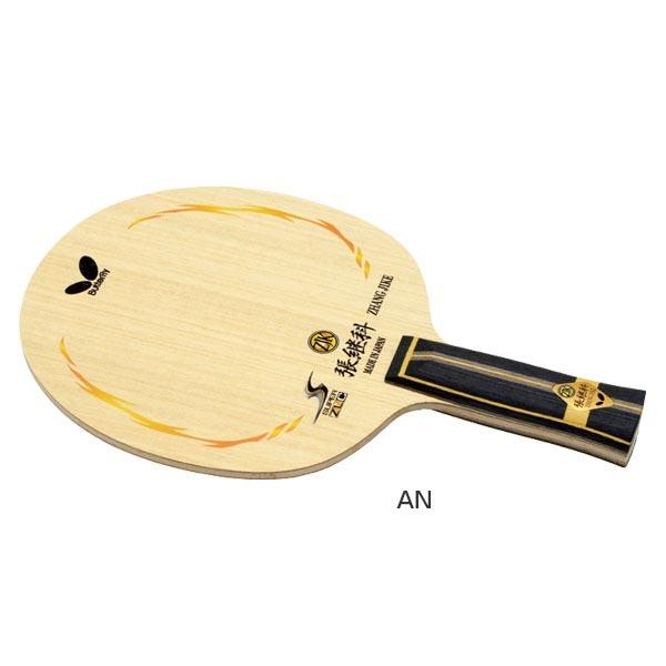 【送料無料】 バタフライ Butterfly メンズ レディース 卓球 ラケット 攻撃用シェーク 張継科 チャン・ジーカ SUPER ZLC グリップ アナトミック 36542