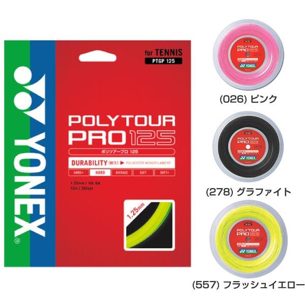 【送料無料】 長さ240m ヨネックス YONEX メンズ レディース テニス 硬式 ストリング ガット ラケット 交換 張り替え ポリツアープロ 125 PTP125-2