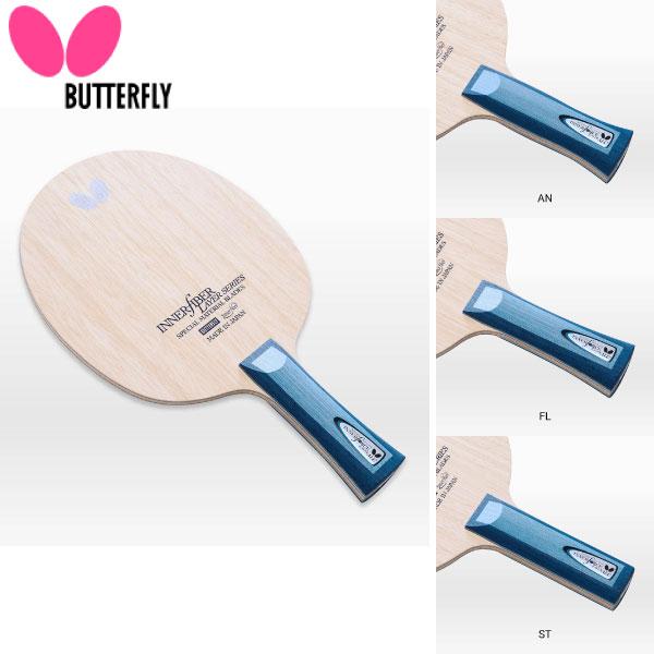 バタフライ Butterfly メンズ レディース インナーフォース レイヤー ALC 卓球 攻撃用シェーク ラケット 36701 36702 36704