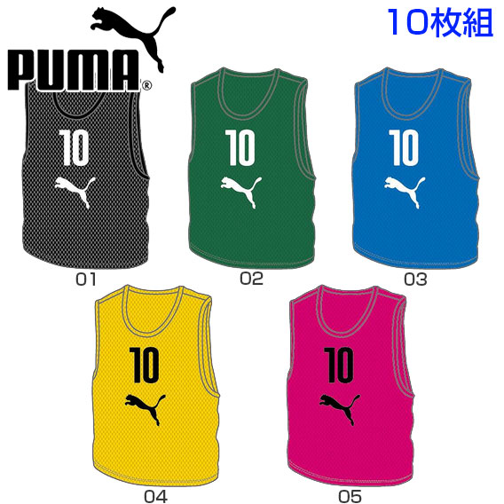 プーマ PUMA ジュニア キッズ Bibs 10Set サッカーウェア フットサルウェア ビブスシャツセット 10枚組 920604
