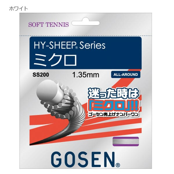 【送料無料】 20張入 ゴーセン GOSEN メンズ レディース ソフトテニスガット ミクロ テニス HY-SHEEP series SS200
