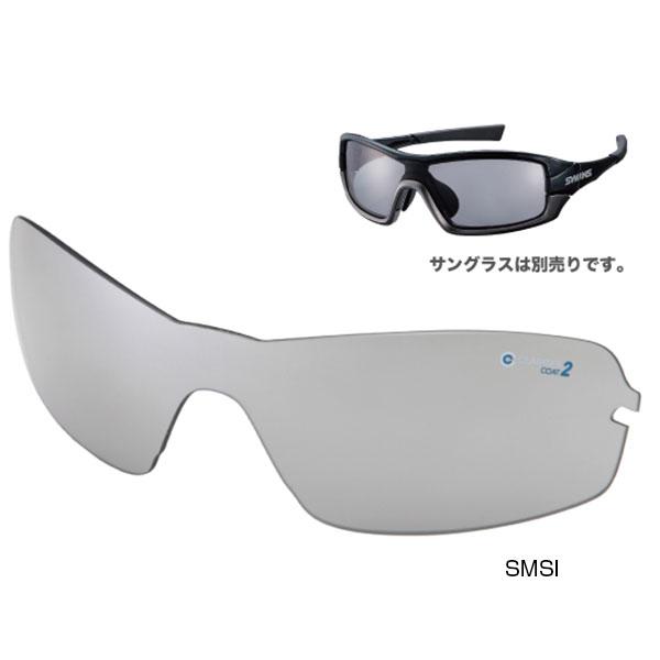 スワンズ SWANS メンズ レディース ストリックス アイ用 STRIX I スペアレンズ サングラス レンズ単品 LSTRII3602-SMSI
