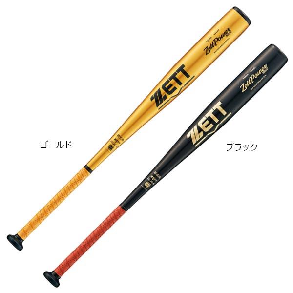 【送料無料】 硬式 金属 ゼット野球 ZETT メンズ レディース 硬式 金属製 バット ゼットパワーセカンド 野球 硬式バット BAT1854A