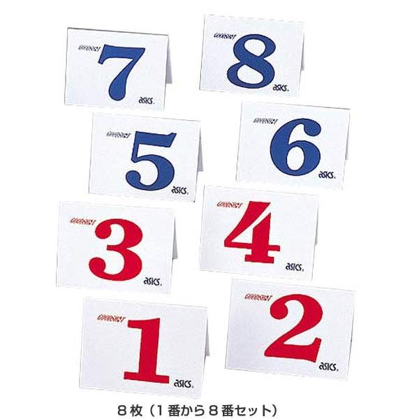 8枚セット アシックス asics メンズ レディース スタート表示板セット グラウンドゴルフ グランドゴルフ GGG099