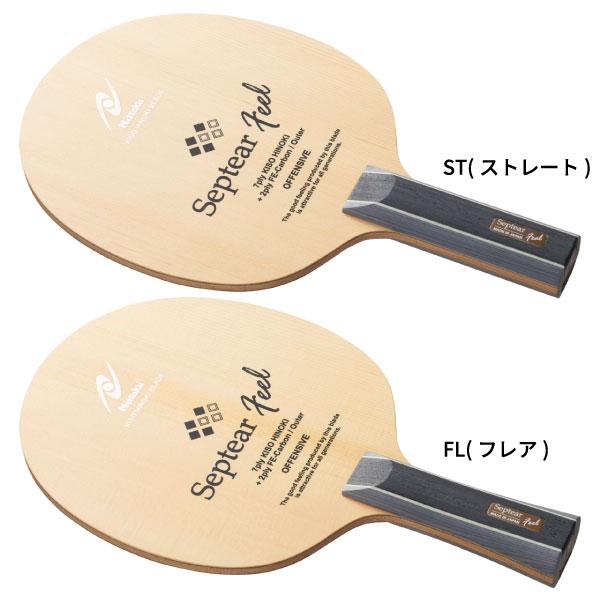 ニッタク Nittaku メンズ レディース セプティアーフィール SEPTEAR FEEL 卓球ラケット シェークハンドラケット 攻撃用 NC-0441 NC-0442