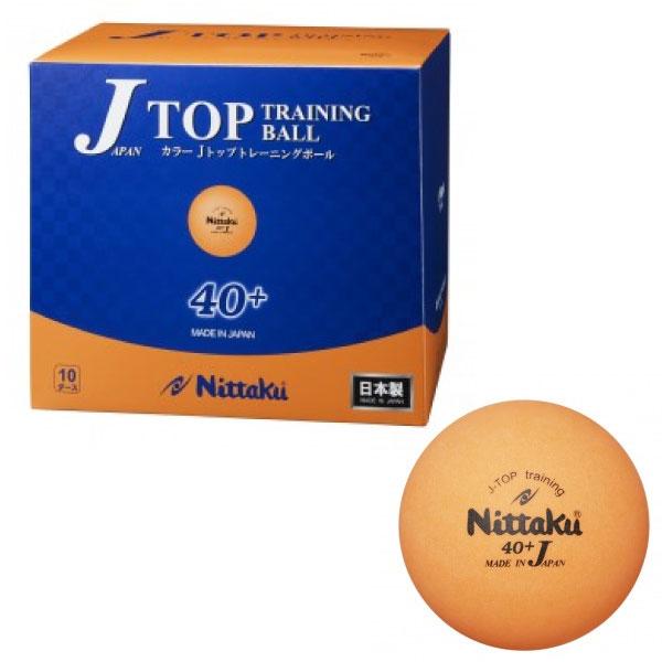 10ダース 120個入 ニッタク Nittaku メンズ レディース カラーJトップ トレ球 卓球用品 プラスチック製 オレンジボール NB-1377